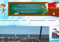 ГБУ КО ОО «школаинтернат п. Сосновка»