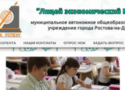 МАОУ «Лицей экономический № 14»