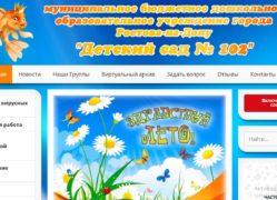 МБДОУ №102