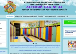 Муниципальное бюджетное дошкольное образовательное учреждение детский сад № 44