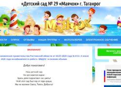 МБДОУ д/с №29 «Маячок»