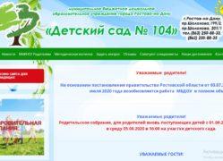 МБДОУ № 104
